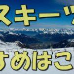 スキー初心者はツアーで楽しもう!格安ツアーで気をつけることは?