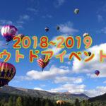 【アウトドアイベント2018-2019】楽しむコツと注意点