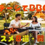 コテージでバーベキュー!関東おすすめ【8選】手ぶら・日帰りもOK