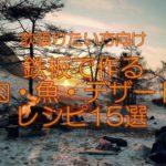 アウトドアの鉄板料理【厳選レシピ】アレンジで脱・マンネリ