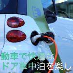 近未来のアウトドア、電気自動車で快適な車中泊を楽しみませんか?