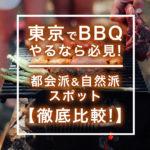 東京で屋外BBQを楽しもう!あなたは都会派?それとも自然派?
