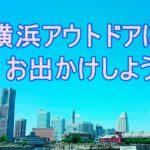 休日は横浜でアウトドア!遊び尽くせないワクワクが待っている