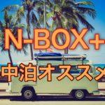 アウトドアで【N-BOX+】は車中泊に使えるオススメな車