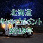 【北海道】キャンプのイベント2019年!子供用の持ち物って?