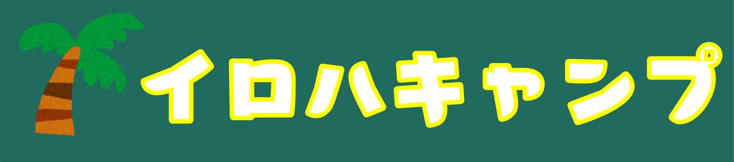 【イロハ キャンプ】初心者でもアウトドアを楽しむ為の情報サイト